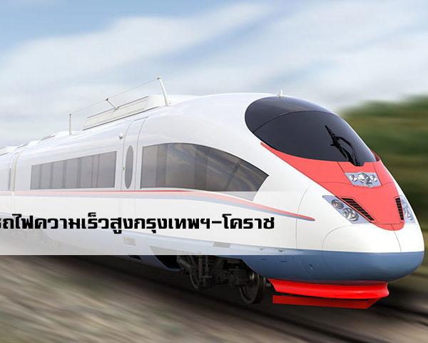 รถไฟความเร็วสูงกรุงเทพฯ-โคราช  รถไฟแบบใหม่ของไทย